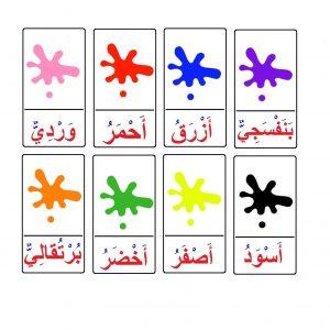 cartes de nomenclature les couleurs en arabe