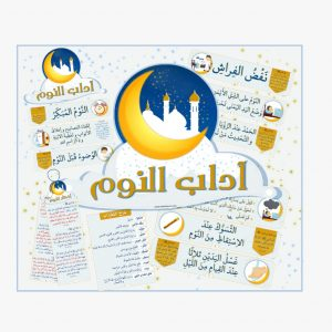 MOBILE ADAB SOMMEIL ARABE