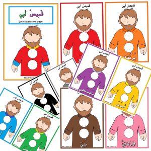 Le qamis d'abi Apprendre les couleurs en arabe