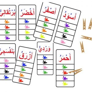 carte à pince couleurs arabe